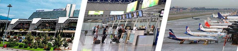 Такси из аэропорта Сочи